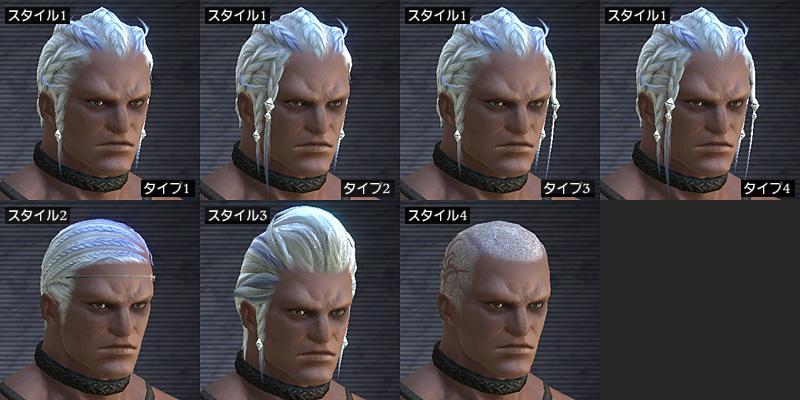 ハイランダーは4スタイル。 スタイル1だけがオリジナルで 2、4はミッドランダー♂とほぼ同じ、 そして3はミッドランダー♀の7とほぼ同じ。 確かに男前な 髪型ではあるが