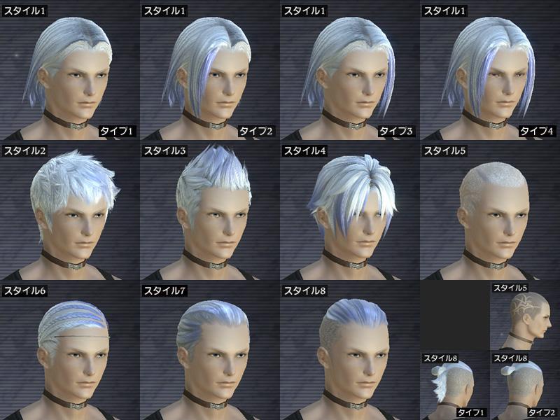 ヒューランミッドランダー♂で選択できる髪型は、FF11同様8種。 FF11からそのまま移行した雰囲気。