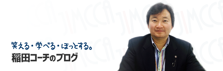 10年続く「アイシキ」稲田コーチのブログ