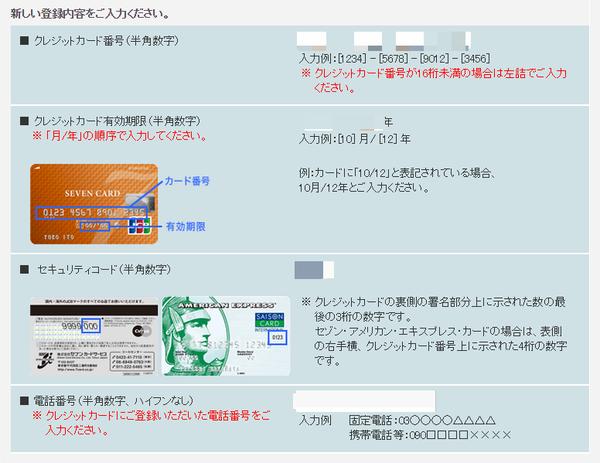 登録クレジットカード変更3