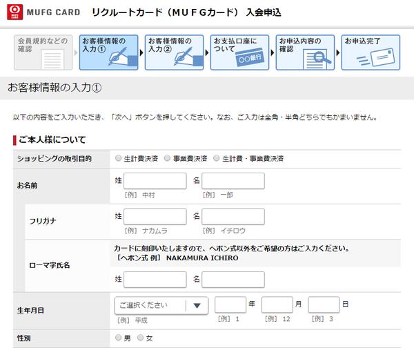 リクルートカードVISA申込み6