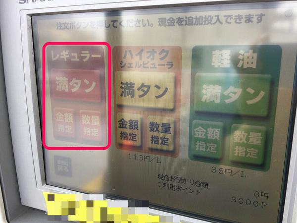 昭和シェル 6給油の種類の選択