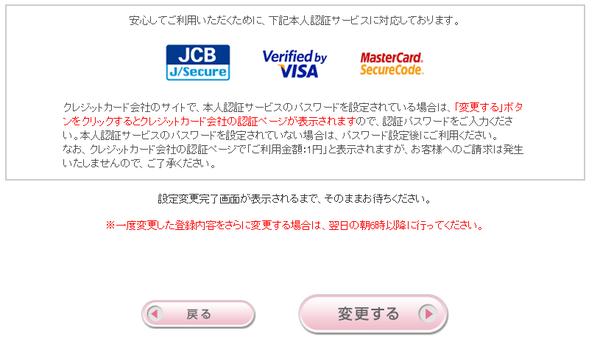登録クレジットカード変更5