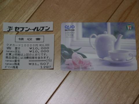 P1030169-1024x768