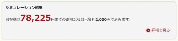 年収600万円3