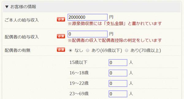 年収200万円1