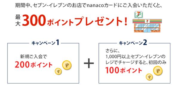 nanacoキャンペーン2