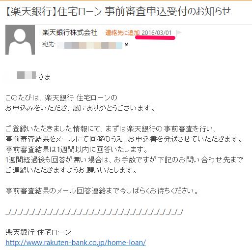 楽天銀行審査受付メール
