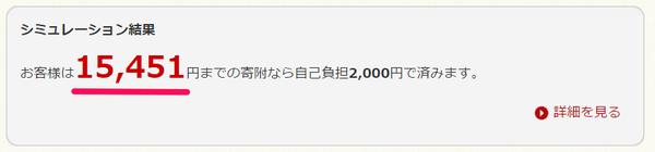 年収200万円4