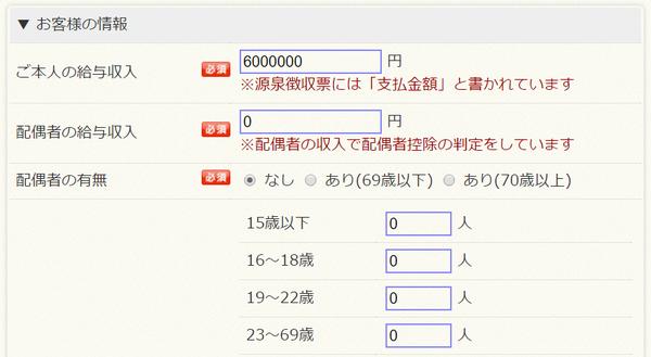 年収600万円1