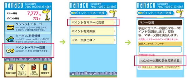 nanaco5