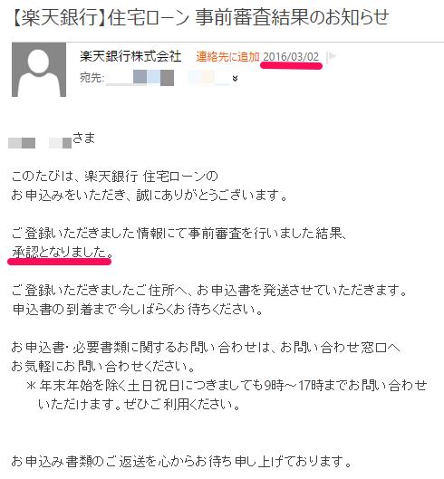 楽天銀行事前審査結果