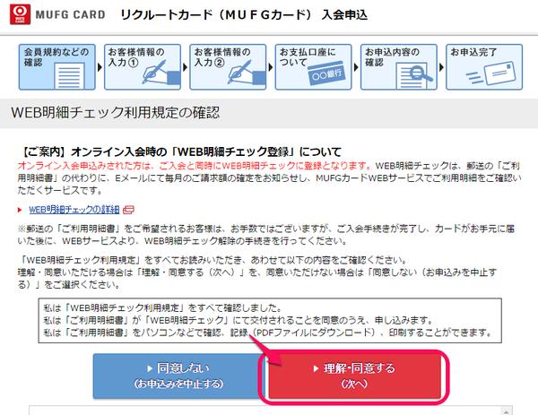 リクルートカードVISA申込み5