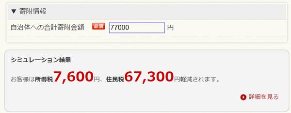 年収600万円4