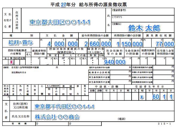 H27 源泉徴収票 鈴木太郎