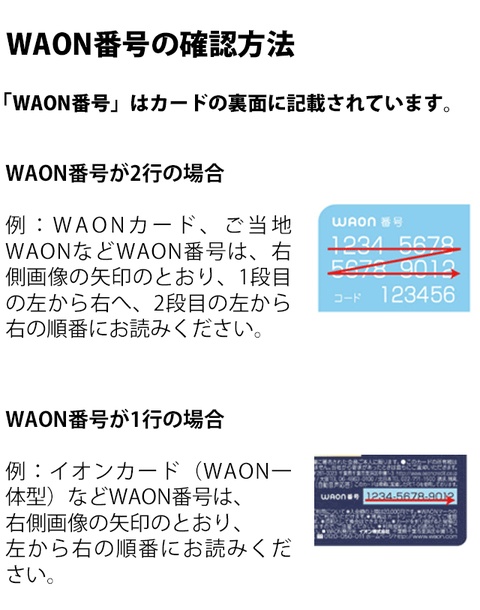 waon-back