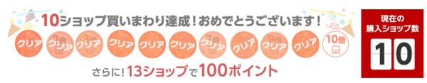 10ショップ達成