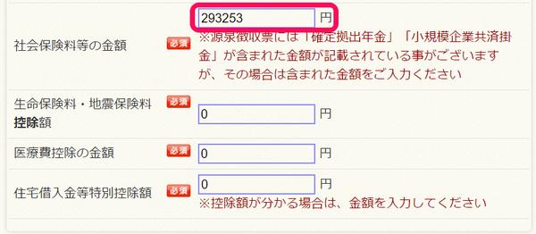 年収200万円3