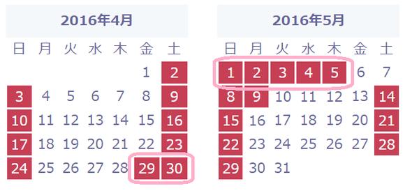 デンソーカレンダー
