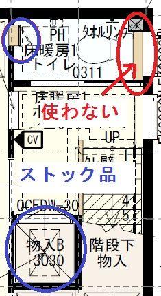 トイレ1階使用例