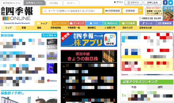 会社四季報オンライン