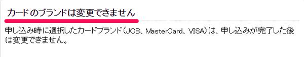 Yahoo! JAPANカードブランド変更