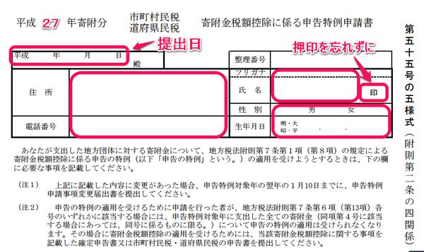 特例申請書1