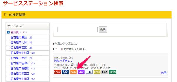 昭和シェル サービスステーション検索