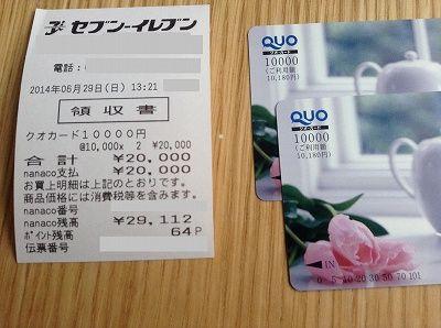 QUOカード2万円