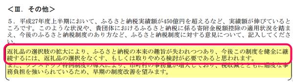 小田原市調査票2