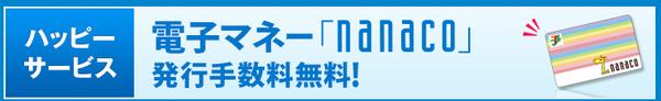 nanaco7