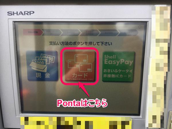 昭和シェル 1支払方法の選択(Ponta支払い)