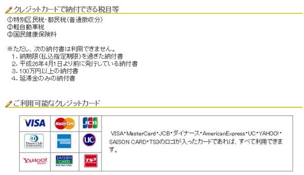 江東区 クレジットカード納付