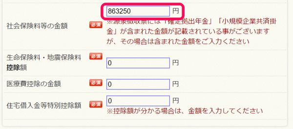 年収600万円2