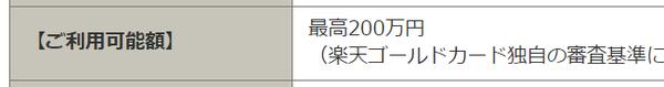 利用限度額200万円