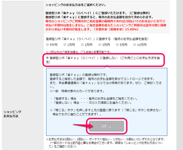リクルートカードVISA申込み9