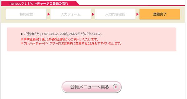 楽天デビ nanaco3