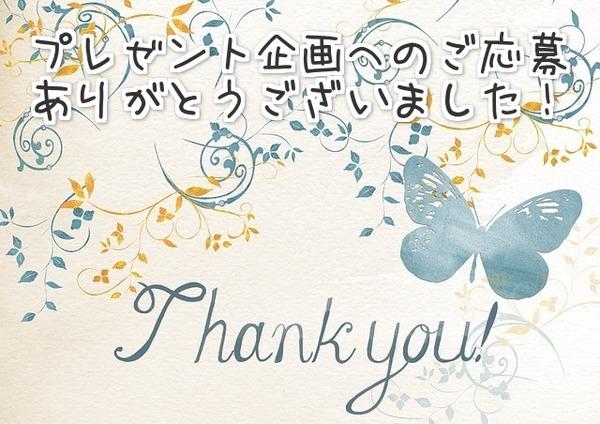 プレゼント企画ありがとうございました。