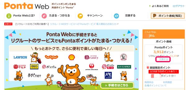 Pontaweb公式サイト