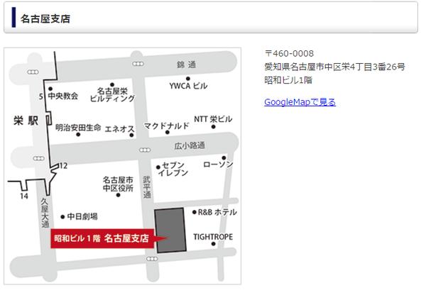 名古屋支店地図