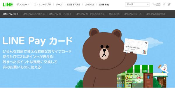 LINEPay公式サイト