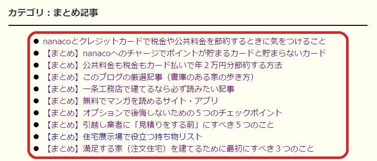 【2】livedoorBlogカスタマイズ