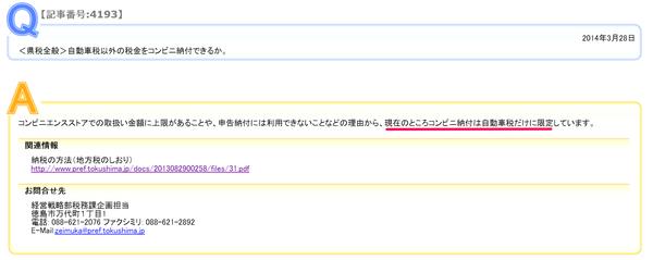 徳島県不動産取得税