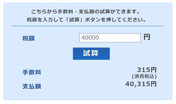 手数料の試算(福岡市)