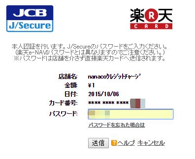 登録クレジットカード変更6