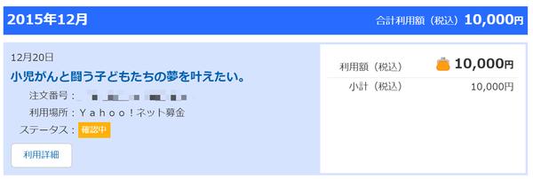 20151220寄付