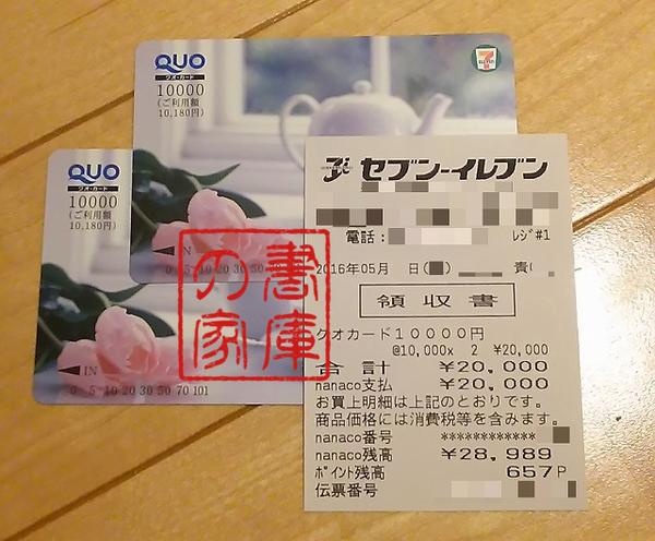 nanacoでクオカード購入