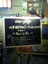 Fanj&Club ジャングル看板