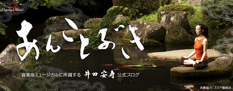 あんことぶき-音楽座ミュージカルに所属する井田安寿公式ブログ[ミュージカル・舞台・ヨガ]-