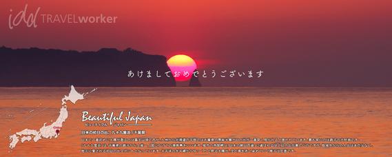 2020_beautifuljapan_1gatsu_01